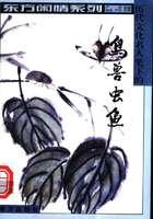 历代文化名人笔下的鸟兽虫鱼