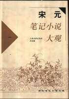 宋元笔记小说大观