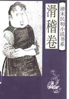 清末民初小说-滑稽卷