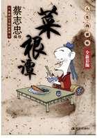 中国古籍经典漫画系列