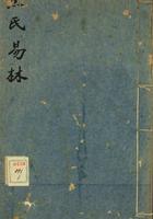 陸敕先校宋本焦氏易林.卷1-16.焦延寿