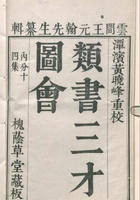 三才图会(全31册)