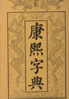 中国各类精品辞典扫描版(200册)