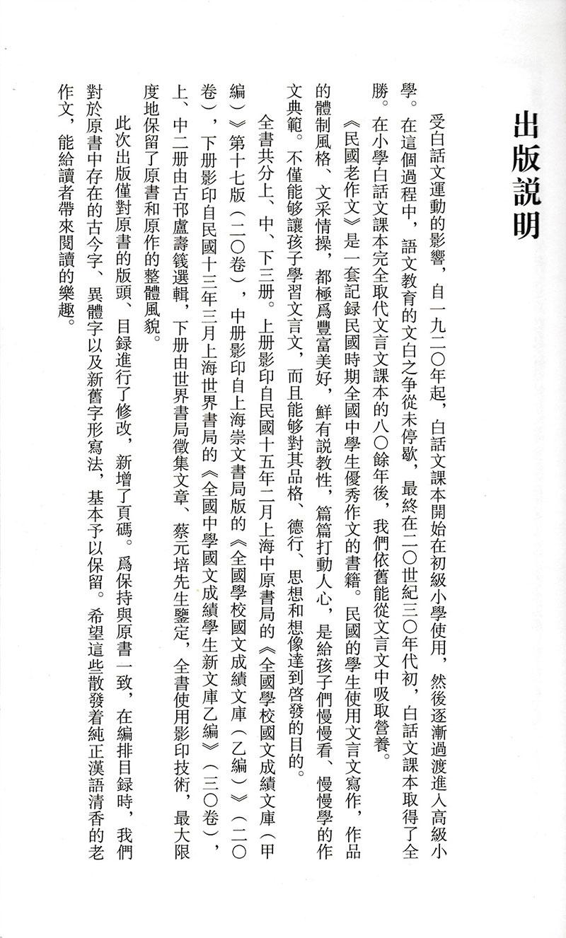 民国老作文介绍