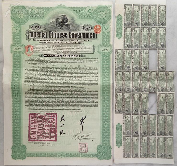 1911年 清政府湖-广铁路债券一张,由邮传部尚书盛宣怀印签 中国金融博物馆馆藏  超大尺寸:55cm*37cm 保真