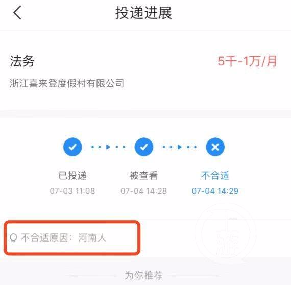 """女孩因""""河南人""""应聘被拒案开庭 浙江喜来登被判道歉赔偿1万元"""